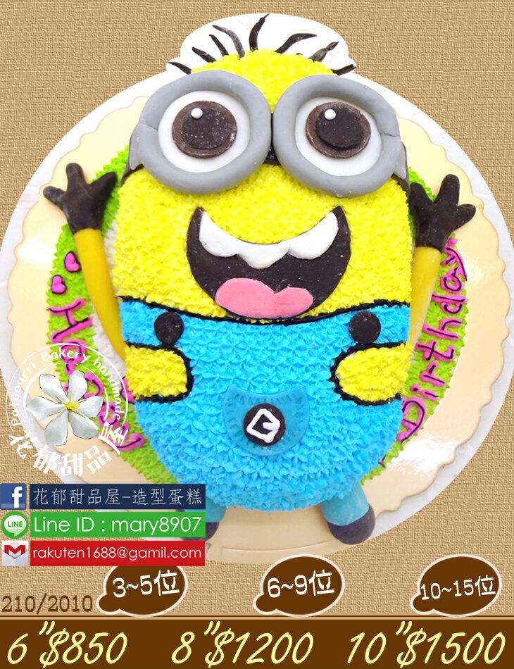 小小兵立體造型蛋糕-6吋-花郁甜品屋2010