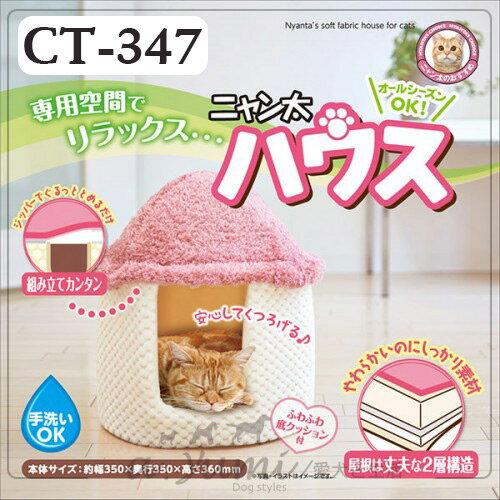 《日本MARUKAN》貓用屋型挑高加厚睡窩 CT-347 / 科技素材自熱保暖