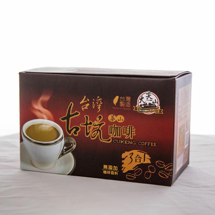 【TGC】古坑華山三合一咖啡15入/盒