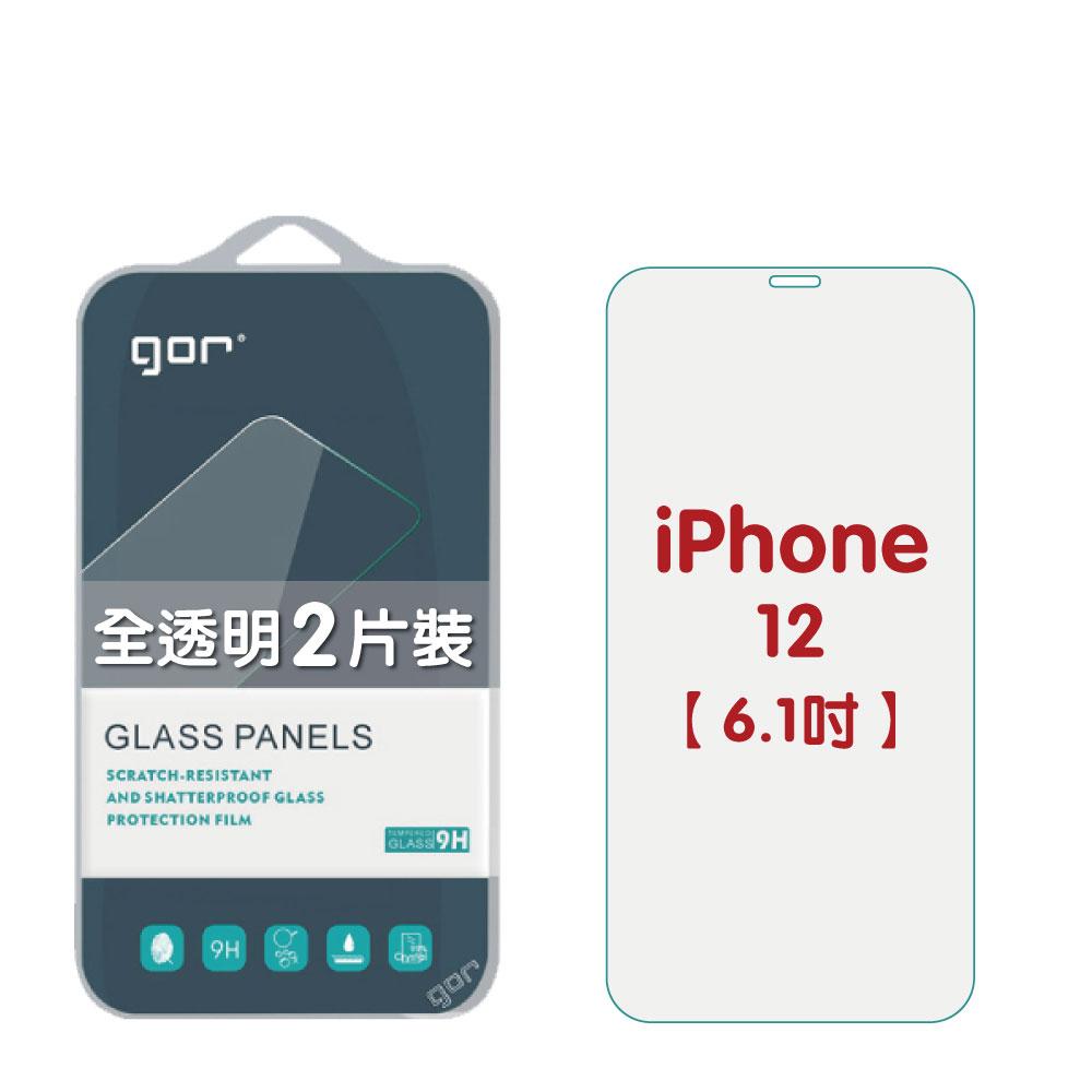 現貨 GOR 9H iPhone 12 鋼化 玻璃 保護貼 全透明 兩片裝 【全館滿299免運費】