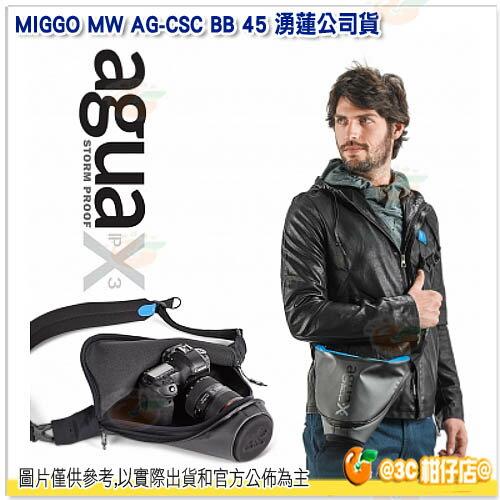 米狗 MIGGO Agua MW AG-CSC BB 45 單眼相機包 大 黑色 湧蓮公司貨 槍套包 防水 防撞 IPX3