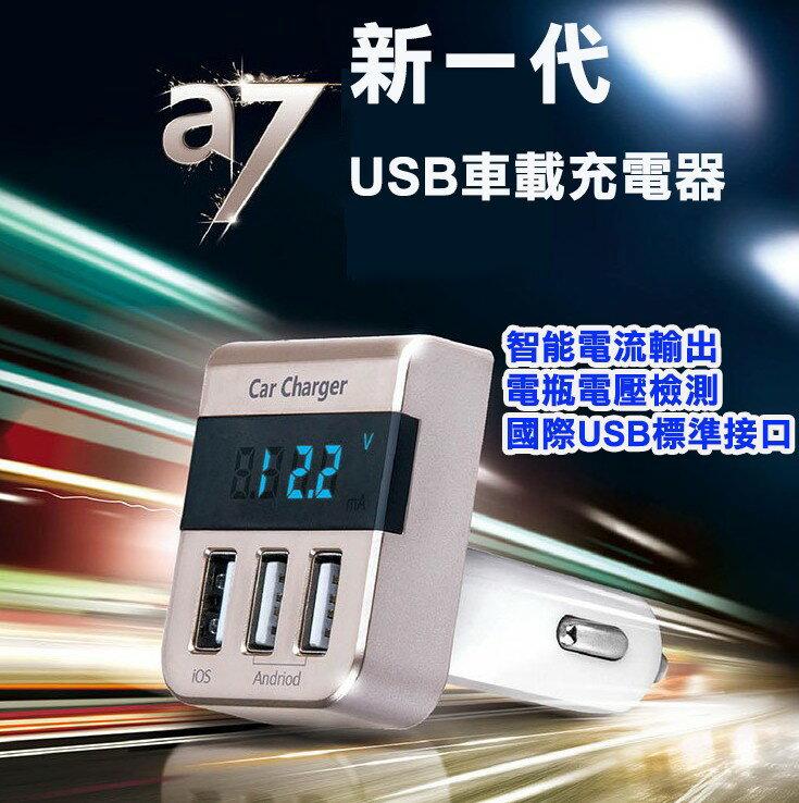 A7s車載充電器 智慧雙usb 測電壓 蘋果三星通用 汽車充點煙器140G