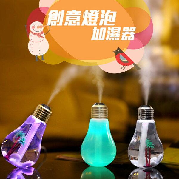 燈泡造型USB迷你霧化器加濕器宿舍桌面辦公室車載臉部加濕禮物
