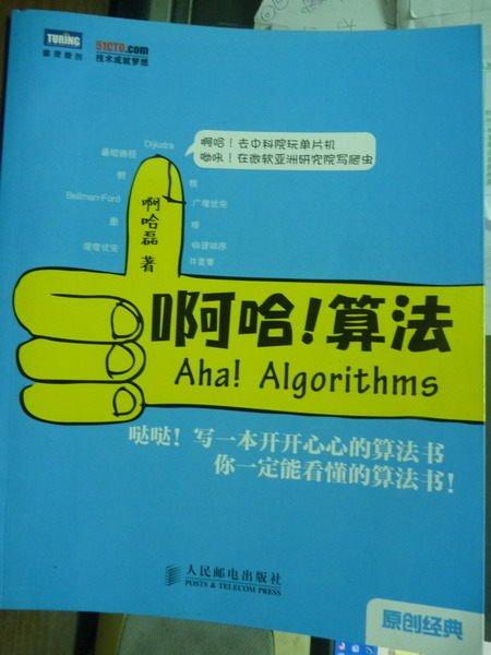 【書寶二手書T9/嗜好_PNN】啊哈!算法_啊哈磊_簡體
