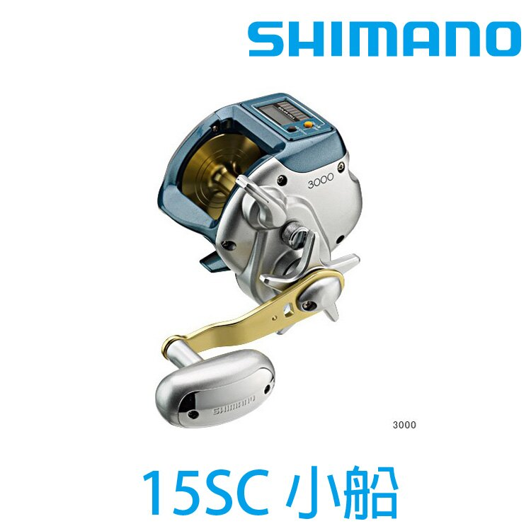 漁拓釣具 SHIMANO 15 SC小船 3000