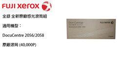 【歐菲斯辦公設備】 Fuji Xerox 全錄原廠滾筒光鼓 CT350938