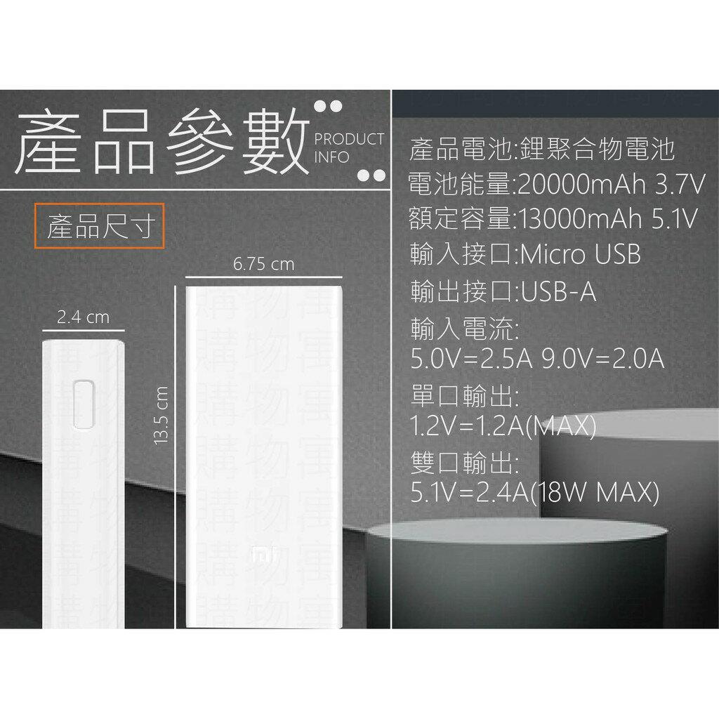 送保護套【小米行動電源2C】小米行動電源2C 行動電源 行動充 隨行充【AB115】 6