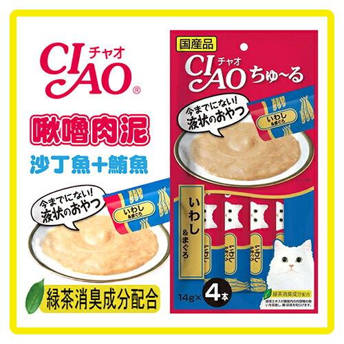 【日本直送】CIAO 沙丁魚+鮪魚14g*4條(SC-145)-69元>可超取 【美味肉泥,貓咪愛不釋口!】 (D002A69)