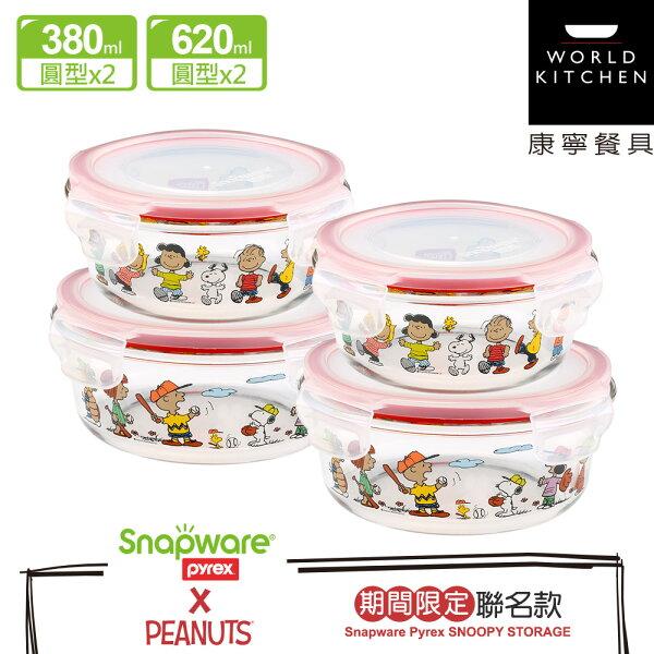 Snapware康寧密扣Snoopy童心未泯耐熱玻璃圓型保鮮盒4件組-D03