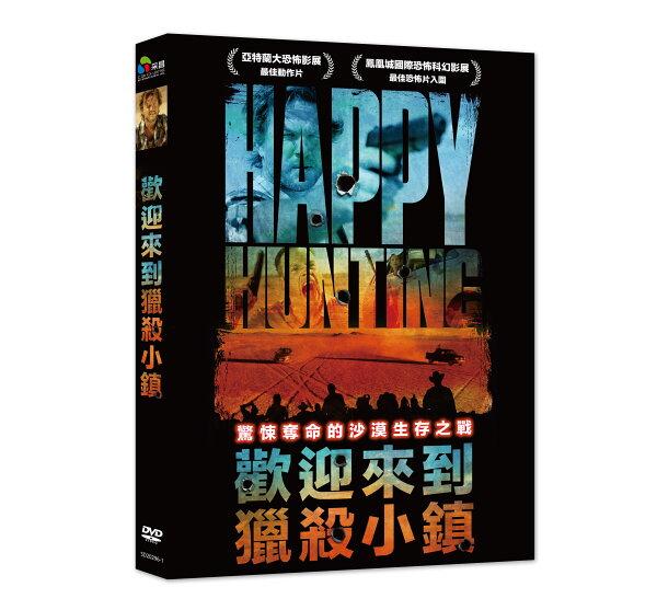 歡迎來到獵殺小鎮DVD(馬丁丁格爾瓦爾肯拉利)
