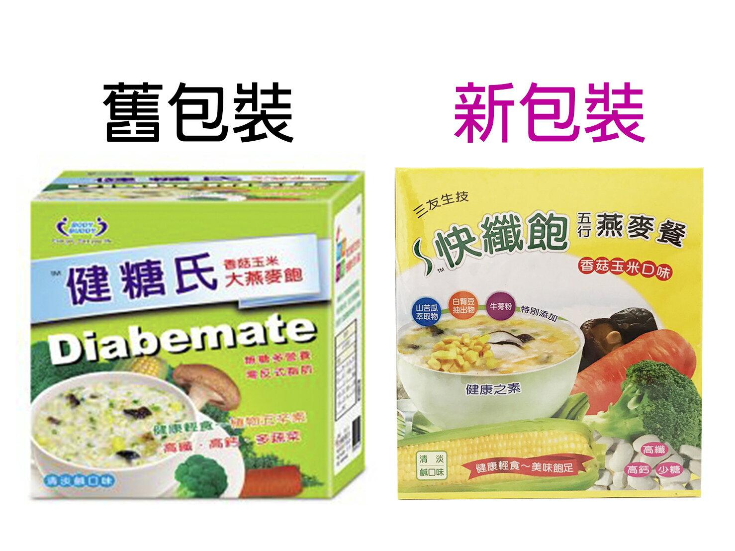 [新包裝] #快纖飽五行燕麥餐 香菇玉米口味 (高纖高鈣少糖) 代餐 山苦瓜 白腎豆 牛蒡粉 健糖氏