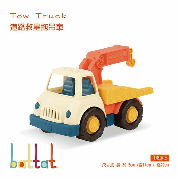【淘氣寶寶】【美國B.Toys感統玩具】道路救星拖車