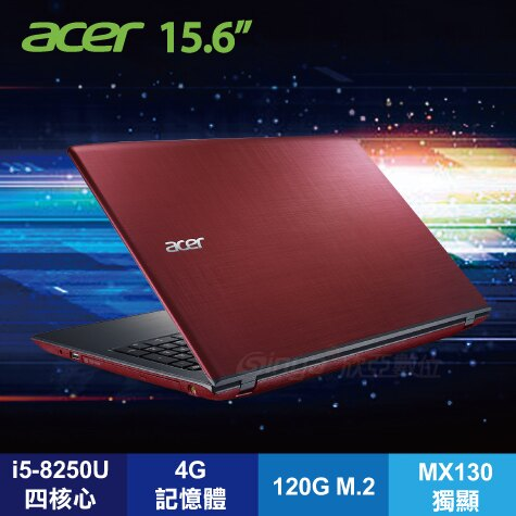 ►SSD極速版◄acer E5-576G-52W5 紅【i5-8250U/MX130 2G/4G/1T+120G M.2/15.6FHD/DVD/W10】+acer原廠包包及滑鼠