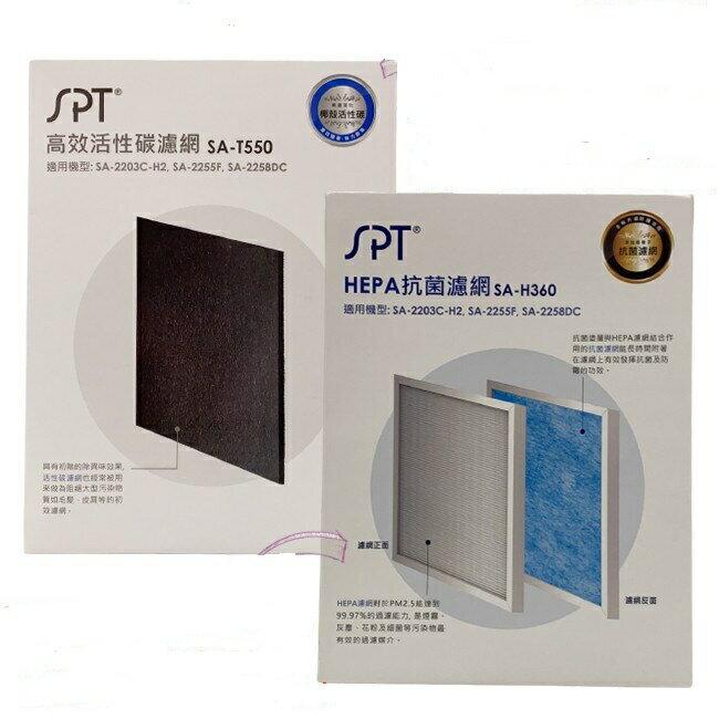 【尚朋堂原廠盒裝瀘網】SPT SA-T550+SA-H360 空氣清淨機專用活性碳及HEPA瀘網 適用SA-2203C-H2