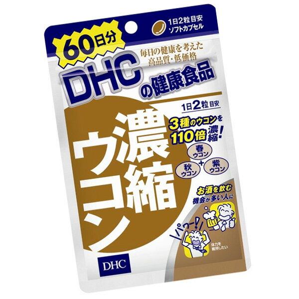 DHC  濃縮薑黃 ( 20日份40粒 /  60日120粒)