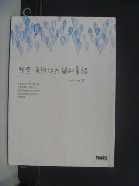 【書寶二手書T6/兩性關係_JOK】那些再與你無關的幸福_肆一