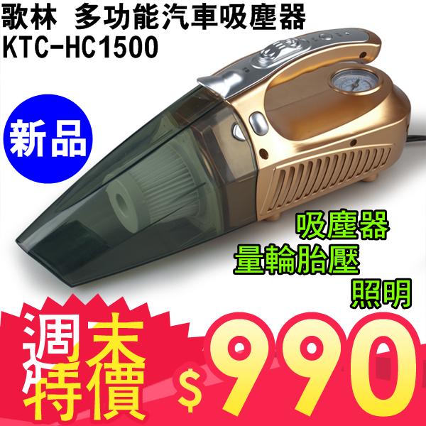 【歌林】多功能汽車吸塵器KTC-HC1500 保固免運-隆美家電