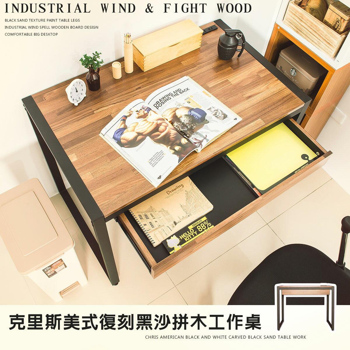 電腦桌/辦公桌/工業風 克里斯美式復刻黑沙拼木工作桌 dayneeds