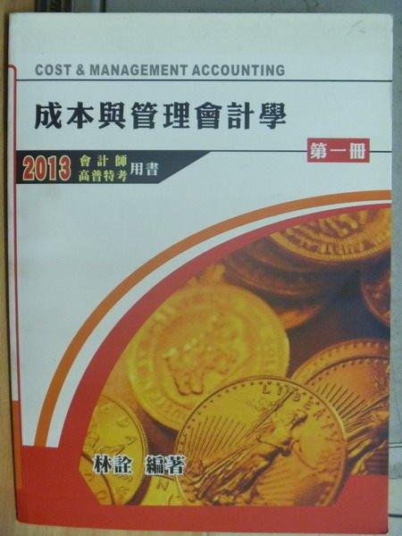 【書寶二手書T9/進修考試_ZIP】成本與管理會計學_第一冊_2013會計師/高普考_林詮_原價500