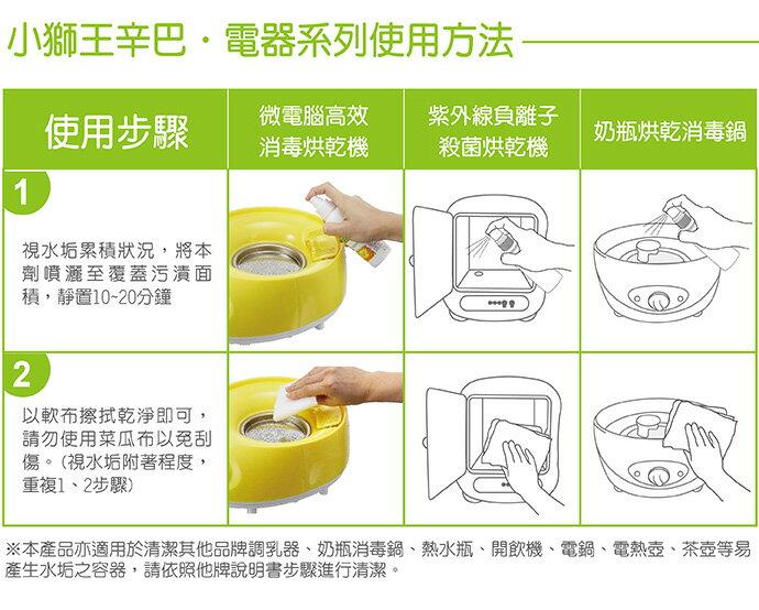 Simba小獅王辛巴 - 噴霧型水垢清潔劑 125ml 2