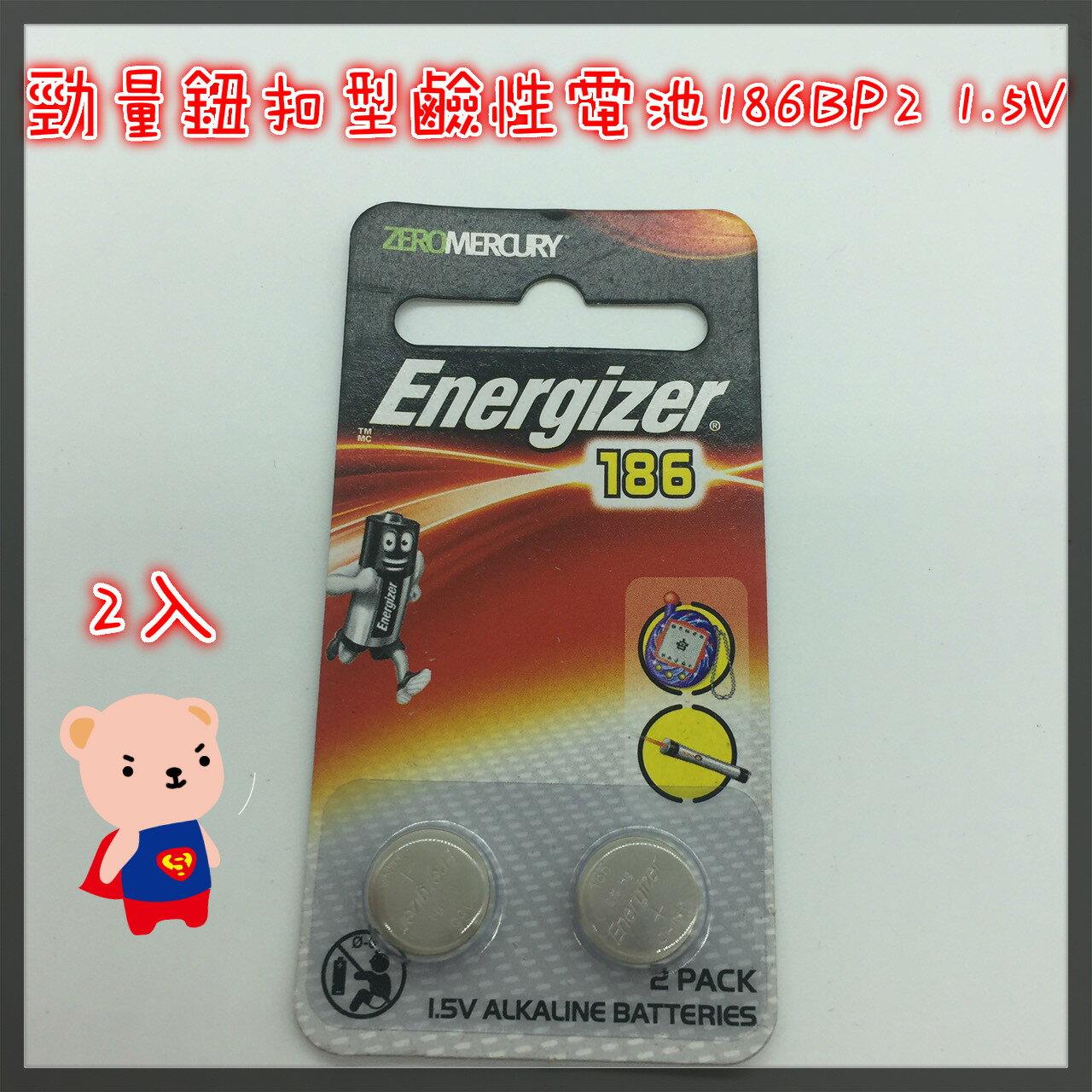 ?含發票?勁量鈕扣型鹼性電池186(LR43)1.5V 2入?適用電池 電子翻譯機 計算機 投影筆 電子產品?