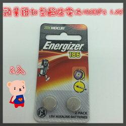 電池 勁量鈕扣型鹼性電池186(LR43)1.5V 2入 適用電池 電子翻譯機 計算機 投影筆 電子產品