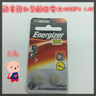 ❤含發票❤勁量鈕扣型鹼性電池186(LR43)1.5V 2入❤適用電池 電子翻譯機 計算機 投影筆 電子產品❤