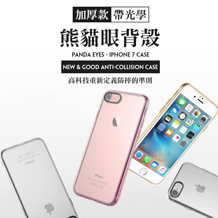iPhone 7 熊貓眼 光學保護殼【C-I7-006】4.7吋 空壓殼 氣墊殼