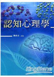 認知心理學(精)(陳)