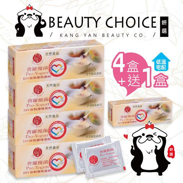 【姍伶】『低溫宅配』普羅拜爾 Pro-Yogurt普羅優菌 DIY自製優格菌粉(2gx12包/盒)x4盒+送1盒