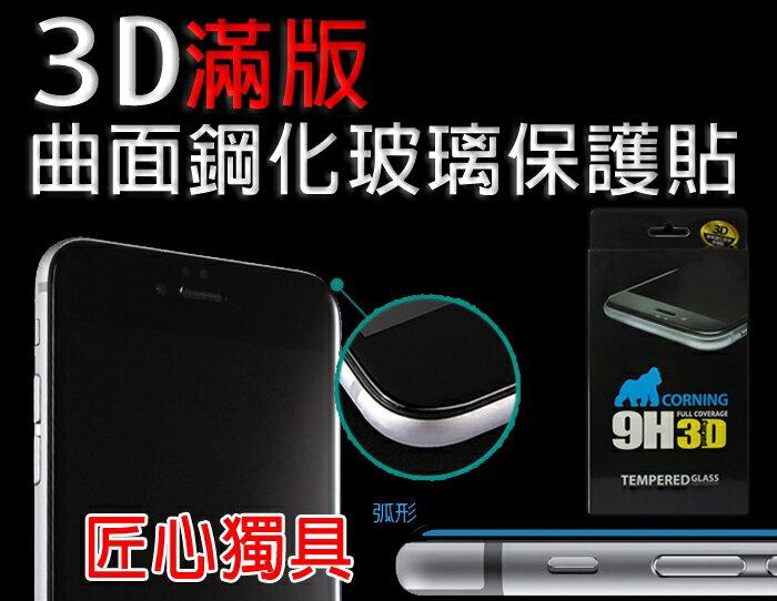 3D曲面 滿版 鋼化玻璃螢幕保護貼 5.5吋 iPhone 6/6S PLUS I6+ iP6S+ 強化玻璃 手機螢幕保貼/耐刮抗磨/疏水疏油/支援3D觸控/TIS購物館