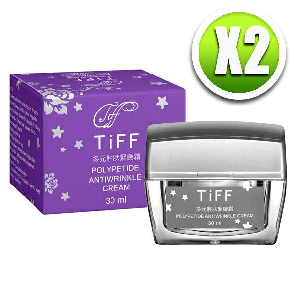 TiFF 提芙 多元胜肽緊緻霜(30ml/罐)x2【滿三千贈凍齡時空精華油試用品x1 送完為止!】