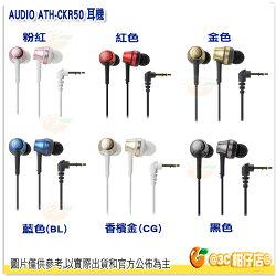 鐵三角 AUDIO ATH-CKR50 耳塞式耳機 公司貨 高解析 高反應 高密閉性 黃銅抑制器 6色