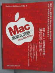 【書寶二手書T9/大學資訊_PJM】MAC哪裏有問題?_Stanley林賢益