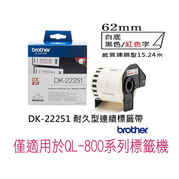 BrotherDK-2225162mm紙質連續標籤帶