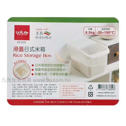 【九元生活百貨】美廚滑蓋日式米箱/8.5kg 儲米桶