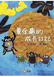 糞金龜的成長日記