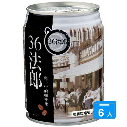 味全36法郎-炭焙藍山咖啡240ml*6入【愛買】