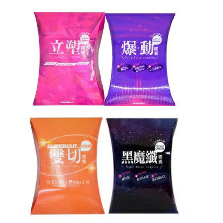 【小資屋】SUPERCUT塑魔纖 爆動膠囊/雙切膠囊/立塑膠囊/黑魔纖膠囊30粒/盒