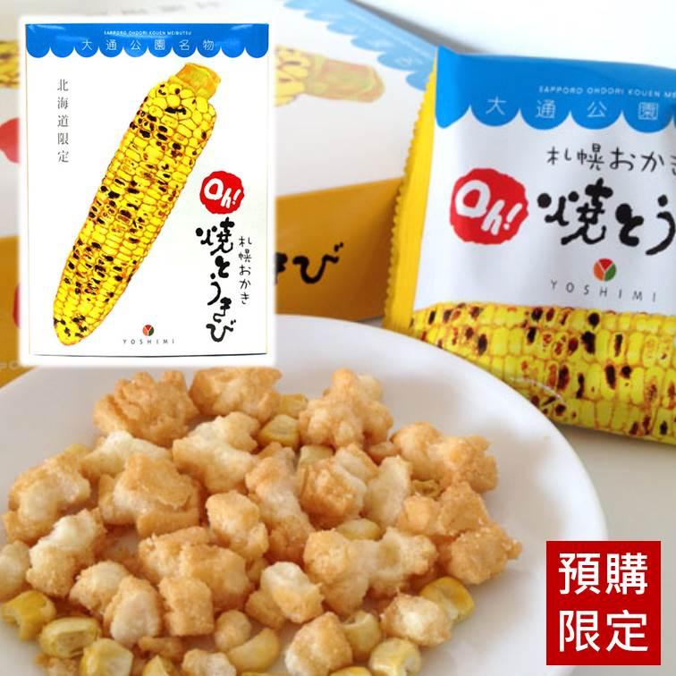 【北海道限定】札幌大通公園名物烤玉米米果果子18gx10袋入 預購 本次出貨時間4 / 8 0