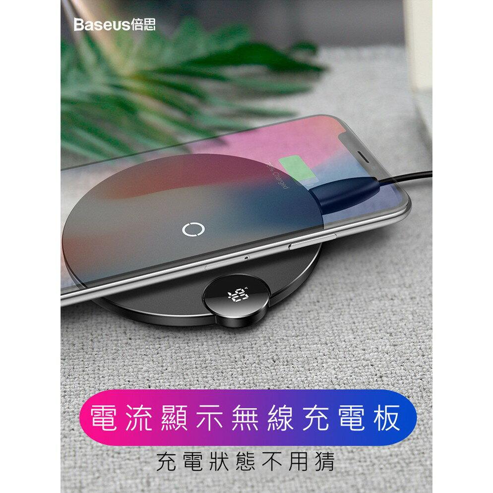 Baseus 電流顯示無線充電板 無線充電器 無線充電座 充電版 快充板 安卓 蘋果 S9 NX I10