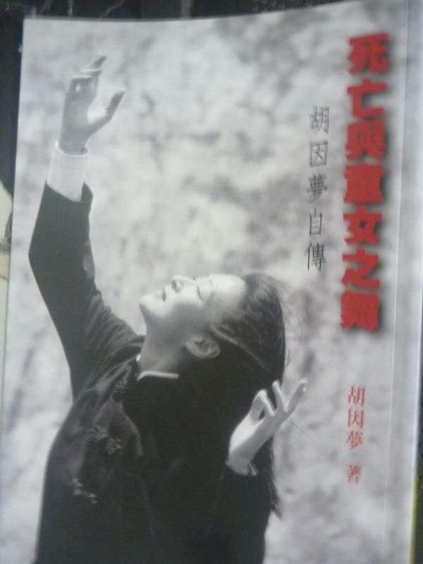 【書寶二手書T6/傳記_INS】死亡與童女之舞-胡因夢自傳_胡因夢