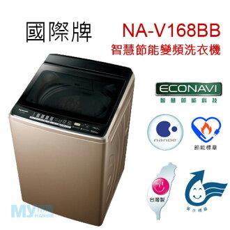 【含基本安裝】Panasonic國際牌 NA-V168BB 15公斤智慧節能變頻洗衣機