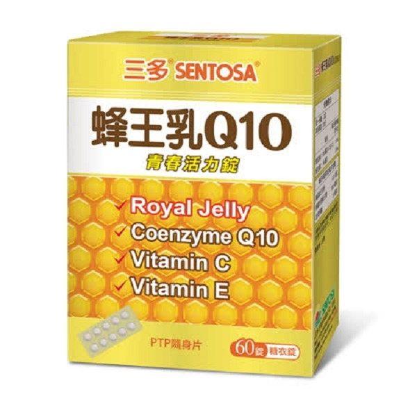 三多 蜂王乳Q10青春活力錠 60錠/盒◆德瑞健康家◆