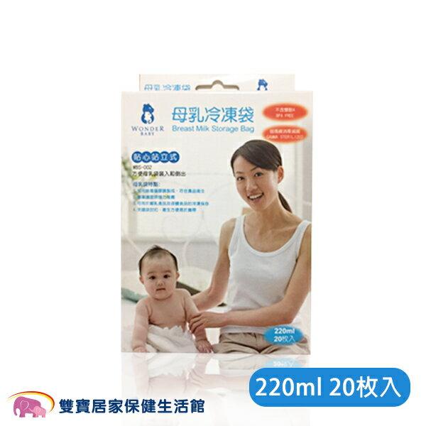 Wonder Baby 母乳冷凍袋 母乳袋 擠乳袋 母乳保存 220ml 20入
