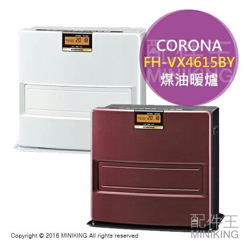 【配件王】日本代購 一年保 附中說 CORONA FH-VX4615BY 煤油爐 煤油暖爐 7秒點火 7.2L 兩色