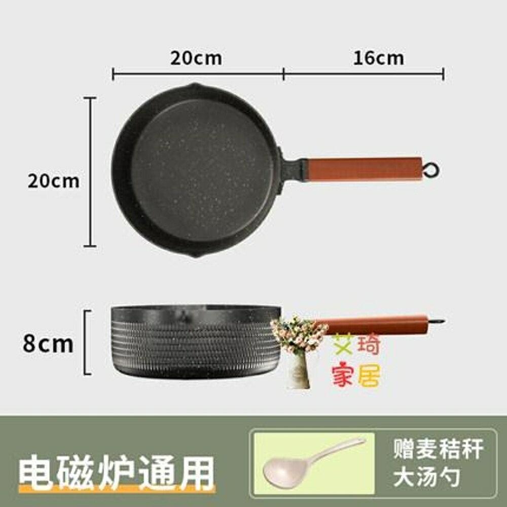 雪平鍋 日式雪平鍋麥飯石不黏小鍋子煮面家泡面湯鍋奶鍋煮鍋【99購物節】