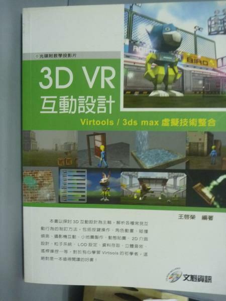 【書寶二手書T1/電腦_QDC】3D VR互動設計_王啟榮