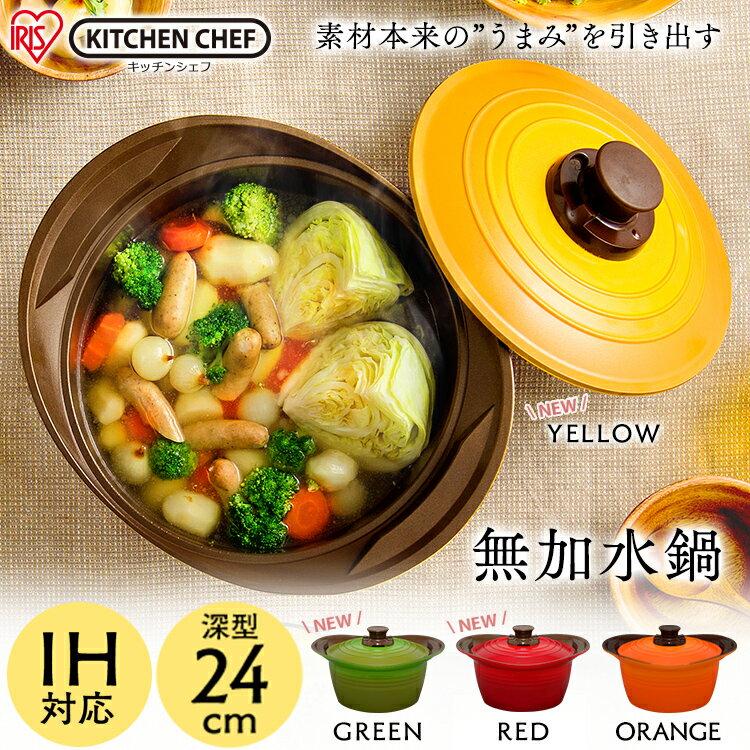 日本IRIS OHYAMA / KITCHEN CHEF無加水鍋 / IH對應 / -深型24cm  / MKS-P24D-日本必買  / 日本樂天代購(4700*2.1)。件件免運 0