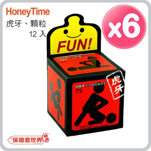 【保險套世界精選】哈妮來.樂活套虎牙型保險套-紅(12入X6盒) - 限時優惠好康折扣